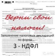 Заполняю декларации 3-НДФЛ