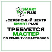 Сервис-мастер. Улица Пушкина 50