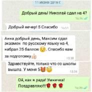 Репетитор по русскому языку по Skype (5-11 классы, ОГЭ, ЕГЭ).