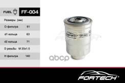 Фильтр Топливный (Дизель) (Oem) Fortech арт. FF004