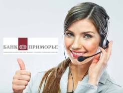 "Оператор call-центра. ПАО АКБ ""Приморье"". Улица Светланская 131б"
