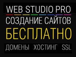 Бесплатное Создание сайта, Интернет-магазина!