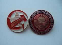 Значок СССР - Демократия, гласность, перестройка - Лот 2 шт