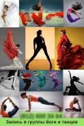 Йога-Танцы-Фитнес