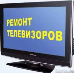 Ремонт телевизоров. Установка антенн