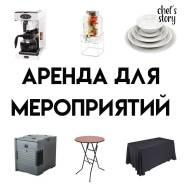 Аренда стола, стульев для фуршета. Аренда посуды для мероприятий