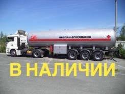 Кузполимермаш. Газовоз 36 кубов В Наличии, 17 100кг.