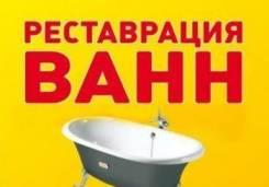 Реставрация ванн, реставрация чугунных ванн, ремонт ванных комнат