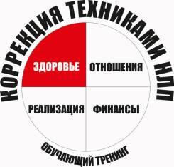 Коррекция методами НЛП. Здоровье - обучающий тренинг с 23 августа
