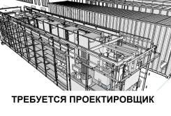 Проектировщик. ИП Михайлюк В.В. Улица Енисейская 23б
