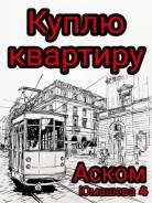 Есть покупатель на 2-х комнатную квартиру в районе Баляева, Луговой. От агентства недвижимости или посредника