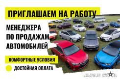 """Менеджер по продажам автомобилей. ООО """"Джапан Стар"""". Улица Крылова 10"""