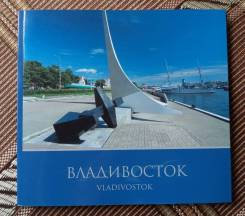 """Фотоальбом """"Владивосток"""" - 2009 год - Шикарные Виды"""