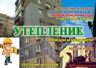 Утепление стен снаружи, фасадные, высотные работы, ремонт швов