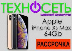 Apple iPhone Xs Max. Новый, 64 Гб, Белый, Золотой, Черный, 3G, 4G LTE, Защищенный, NFC. Под заказ