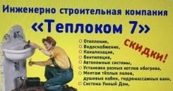 Слесарь-сантехник. Краснофлотский район