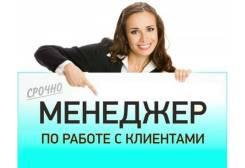 Менеджер. ООО Бережные Займы. Владивосток