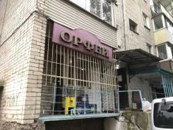 Продам нежилое помещение. П. Пограничный ул. Орлова, р-н Пограничный, 53,0кв.м.