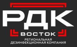"""Дезинфектор. ООО """"РДК-Восток"""". Тында"""