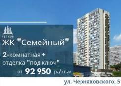 """Квартиры в жилом комплексе """"Семейный"""" в районе ул. Черняховского"""