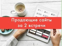 Делаем продающие сайты за 2 встречи