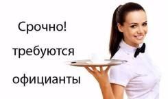 Официант. ООО Новый Век. Улица Краснореченская 137