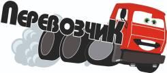 """Делопроизводитель. ООО ТК """"Перевозчик"""". Улица Калинина 231в кор. 2"""
