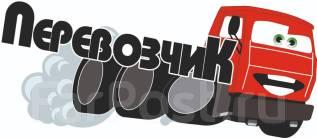 "Офис-менеджер. ООО ТК ""Перевозчик"". Улица Калинина 231в кор. 2"
