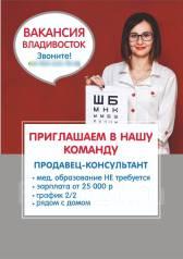 Продавец-консультант. ИП Павлов