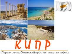 Греция. Лимасол. Экскурсионный тур. Греческий Кипр из Москвы!