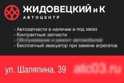 """""""Жидовецкий и К"""" автозапчасти в наличии"""