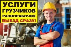 Грузчики от 250р/ч