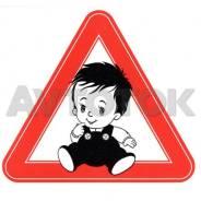 Знак ребенка в машине.