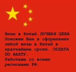 Любые Визы в Китай. Годовые визы30,60,90 дней в кратчайшие сроки!1 ДЕНЬ