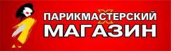 Продавец-консультант. ИП Мигеркина С.Н. Центральный, Железнодорожный район