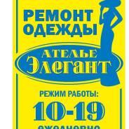 Портной. ИП Гарина И. С. Улица Комсомольская 13