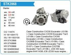 Стартер. JCB 330 JCB JZ Case: CX350B, CX330, CX370B, CX290B, CX350 Tier 3 Hitachi: ZW250, ZX350, ZX330-3, ZX330, ZW220, ZX330LC-3, ZX400LCH-3, ZX350LC...