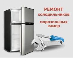 Ремонт морозильных камер.