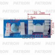 Зажим Пластиковый Bmw Применяемость: Молдинги Patron арт. P370295
