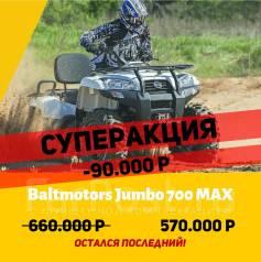 Baltmotors Jumbo 700. исправен, есть псм\птс, без пробега