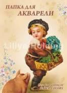 Папка для акварели А4, Девочка с корзинкой, 8л