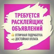 Расклейщик. Проспект Октябрьский 25 кор. 2