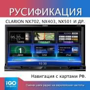 Прошивка и Русификация Clarion NX501 / NX403 / NX702