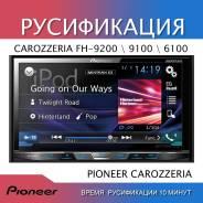 Русификация Pioneer Carozzeria серии FH-9100 / 9200 / 6100 / 7100