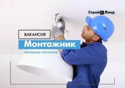 Монтажник натяжных потолков. ООО СтройЛэнд. Владивосток
