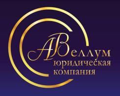 Регистрация ООО, ИП. Ликвидация. Помощь предпринимателям