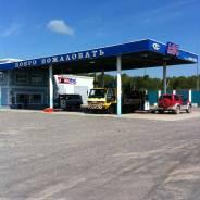 Продам прибыльный автозаправочный комплекс на федеральной трассе