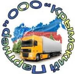 Перевозка любых грузов по всей России, Крыму и странам СНГ