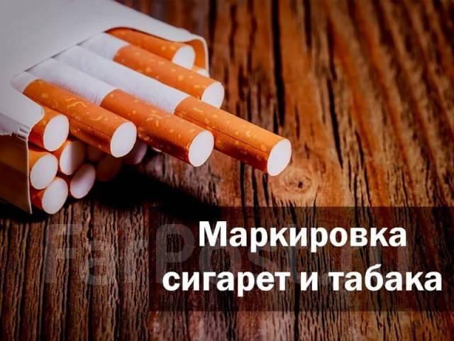 Табачные изделия владивосток где лучше купить электронные сигареты в