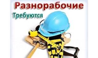 """Разнорабочий. ООО """"Евробренд"""". Хабаровск"""